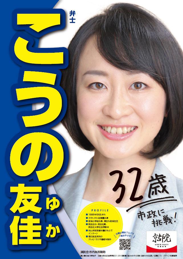 こうの友佳 京都党ポスター