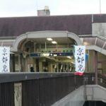 初めて桂駅にて朝のご挨拶