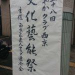 西京区老人クラブ連合会主催 文化藝能祭