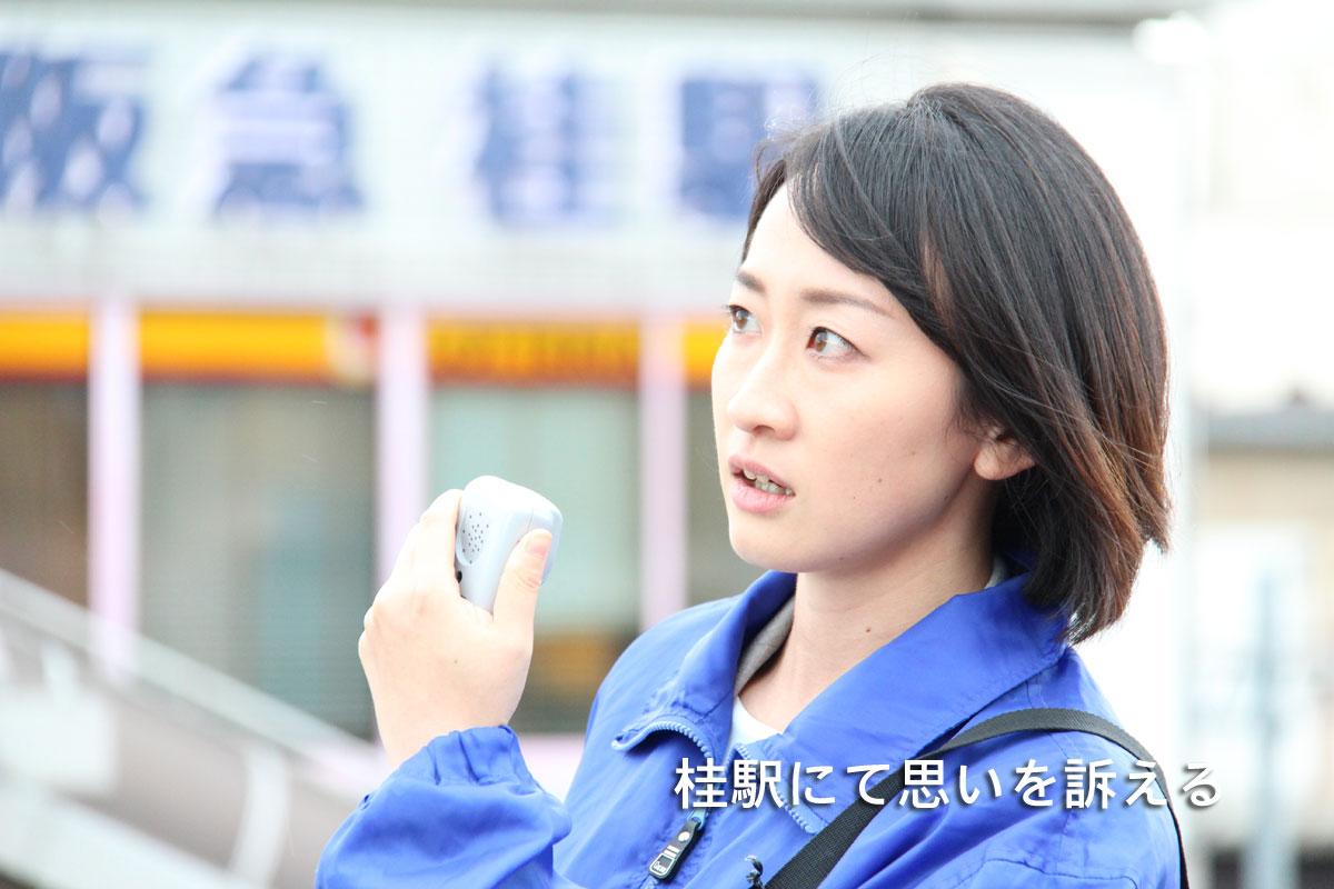 こうのゆか 桂駅にて街頭演説